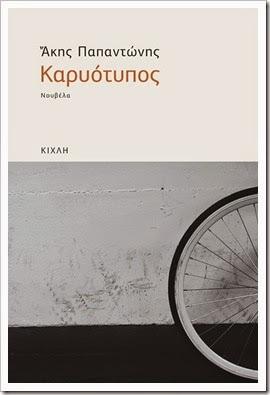 Καρυότυπος_Βιβλίο